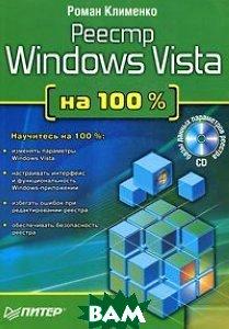 Реестр Windows Vista на 100 % (+CD)  Клименко Р. А. купить