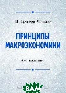 Принципы макроэкономики. 4-е издание  Мэнкью Н. Г.  купить