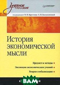 История экономической мысли: Учебное пособие   Круглов В. В., Балахонова Е. В. купить