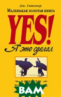 Yes! � ��� ������. ��������� ������� ����� � �������� �������� ������ / Little Gold Book of YES! Attitude: How to Find, Build and Keep a Yes! Attitude for a Lifetime of Succes  ������� ��. / Jeffrey Gitomers  ������
