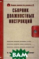 Сборник должностных инструкций (+CD)   ДеминЮ.М. купить