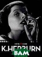 Hepburn Katharin  Silver Alain купить