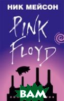 Вдоль и поперек. Личная история `Pink Floyd`. Серия «Дискография» / Inside Out. A Personal History of Pink Floyd  Мейсон Н. / Nick Mason купить