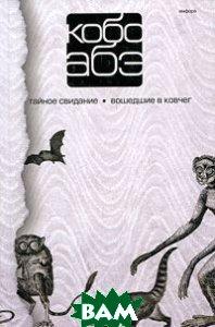 Тайное свидание. Вошедшие в ковчег. Собрание сочинений 4 книгах. Книга 3  Абэ Кобо купить