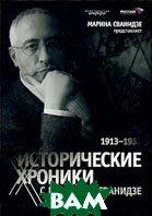 Исторические хроники с Николаем Сванидзе. 1913-1933. В 2 книгах. Книга 1  Сванидзе М. купить