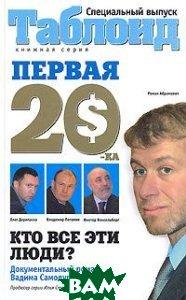 Первая `Двадцатка`.Самые богатые люди России. Серия: «Таблоид»  Самодуров В. купить