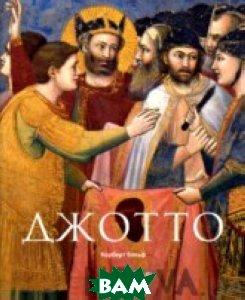 Джотто ди Бондоне 1267-1337. Возрождение живописи  Вольф Н. купить