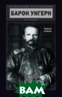 Барон Унгерн. Черный всадник. Серия «Историческое расследование»  Соколов Б. В. купить