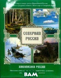 Северная Россия. Север и северо-восток Европейской России   купить