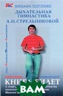 Дыхательная гимнастика А. Н. Стрельниковой. Книга-Билет. Фотоуроки  Щетинин М. Н. купить