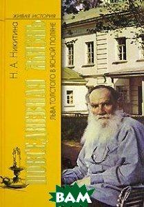 Повседневная жизнь Льва Толстого в Ясной поляне  Н. А. Никитина  купить