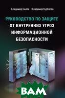 Руководство по защите от внутренних угроз информационной безопасности   В.Скиба, В.Курбатов купить