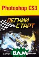 Photoshop CS3. Легкий старт   Д. Донцов купить