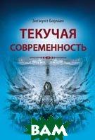 Текучая современность / Liquid Modernity  Бауман З. / Zygmunt Bauman купить
