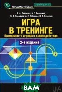 Игра в тренинге. 2-е издание  Леванова Е. А. купить