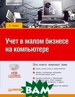 Учет в малом бизнесе на компьютере (+CD)  Новак Б. В. купить