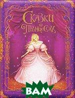 Сказки о принцессах и принцах   купить