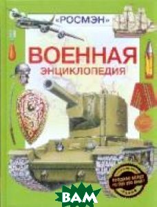 Военная энциклопедия  Шокарев Ю. В. купить
