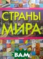 Страны мира. Энциклопедия  Горкин А. П. купить