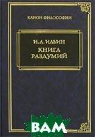 Я вглядываюсь в жизнь. Книга раздумий. Серия «Канон философии»  Ильин И. А. купить