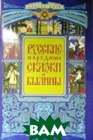 Русские народные сказки и былины. Серия `Сказки мира`   купить