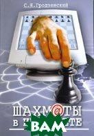 Шахматы в интернете  Гродзенский Сергей купить