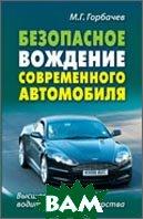 Безопасное вождение современного автомобиля. Серия `Высшая школа водительского мастерства`  Горбачев М. Г.  купить