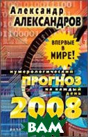 Нумерологический прогноз на каждый день 2008  Александров А.  купить