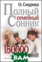 Полный семейный сонник. 150 000 толкований  Смурова О.  купить