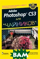 Adobe Photoshop CS3 для `чайников` / Photoshop CS3 For Dummies  
