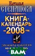 Книга-календарь на 2008 год. Заговоры и обереги на каждый день. Серия `Ваша тайна`  Н. И. Степанова купить
