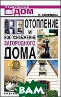 Отопление и водоснабжение загородного дома  Смирнова Л.Н.  купить