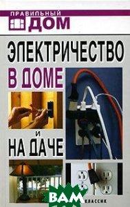 Электричество в доме и на даче. Серия `Правильный дом`  Смирнова Л.Н. купить