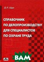 Справочник по делопроизводству для специалистов по охране труда  Щур Д. Л. купить