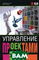 Управление проектами / Project management. 3-е издание  Клиффорд Ф. Грей, Эрик У. Ларсон. купить