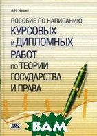 Пособие по написанию курсовых и дипломных работ по теории государства и права  Чашин А.Н. купить