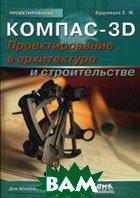 КОМПАС-3D. Проектирование в архитектуре и строительстве  Кудрявцев Е. М. купить