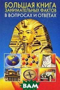 Большая книга занимательных фактов в вопросах и ответах  Анатолий Кондрашов  купить