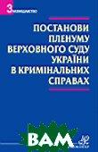 Постанови Пленуму Верховного Суду України в кримінальних справах   купить