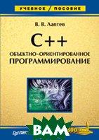 C++. Объектно-ориентированное программирование: Учебное пособие  Лаптев В. В. купить