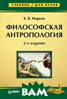 Философская антропология. Учебное пособие. 2-е издание  Марков Б. В. купить