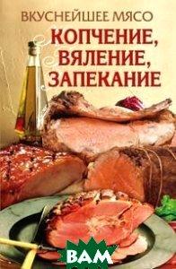 Вкуснейшее мясо. Копчение, вяление, запекание  Бойко Е.А.                                                                       купить