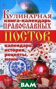 Кулинарная книга-календарь православных постов. Календарь, история, рецепты   купить