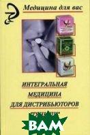Интегральная медицина для дистрибьюторов Тяньши  Батечко С.А.  купить