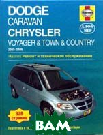 Dodge Caravan Chrysler 2003-2006. ������ � ����������� ������������. ����� `Haynes ������ � ��` 