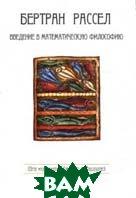 Введение в математическую философию. Серия `Пути философии`  Рассел Бертран купить