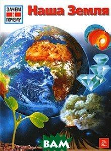 Наша Земля. Серия `Зачем и почему`  Кете Райнер  купить