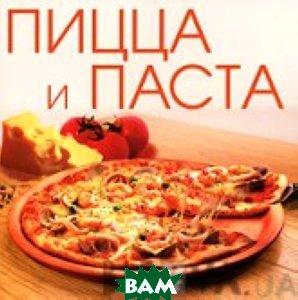 Пицца и паста. Серия `Кулинария`  Мещерякова О. купить