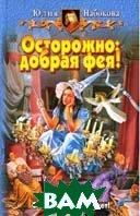 Осторожно: добрая фея! Серия `Белянин и компания`  Набокова Юлия купить