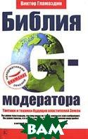 Библия G-модератора. Тактики и техники будущих властителей Земли  Виктор Гламаздин купить